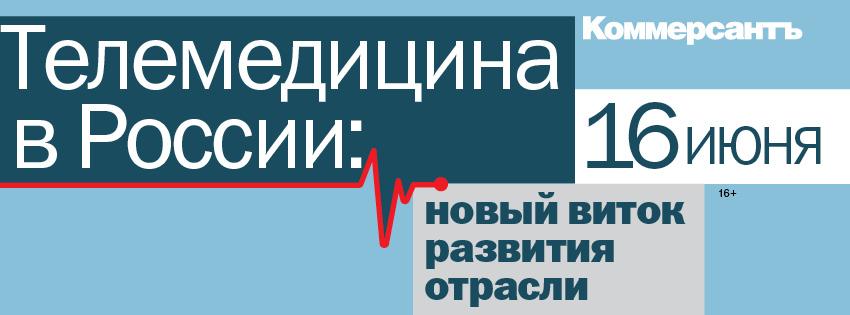 Телемедицина в России: новый виток развития отрасли